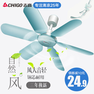 Chigo small ceiling fan mini household electric fan student dormitory small breeze mute bed mosquito net fan big wind