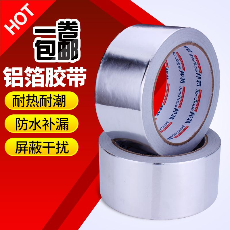 Сопротивление высокая тепло алюминий Уплотнительное кольцо из фольги водонепроницаемый Ленточный вытяжной шкаф алюминий Пленка фольги