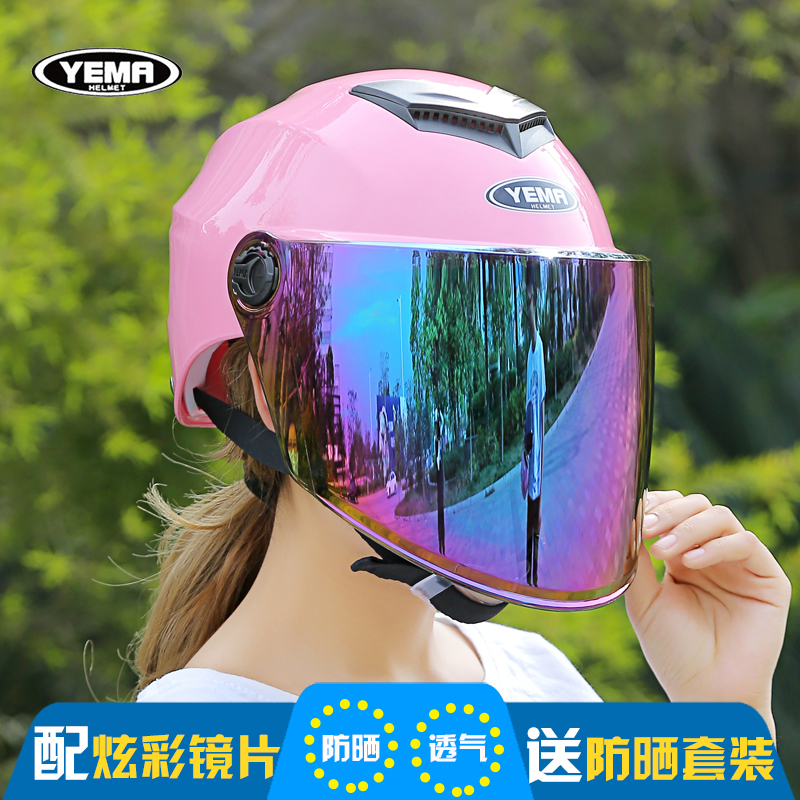 Summer sun protection helmet female electric motorcycle UV protection half helmet battery car four seasons universal ladies helmet