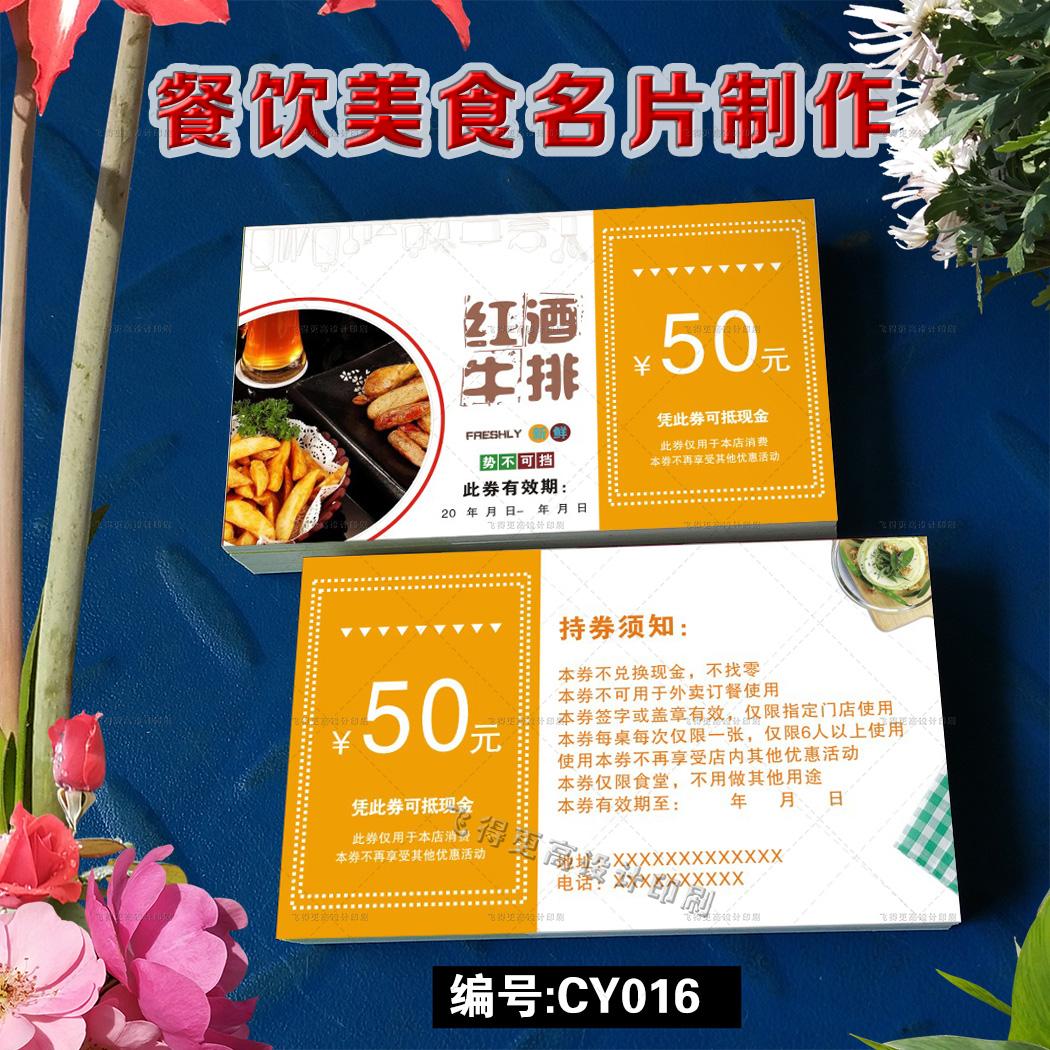 订餐名片饭店餐饮代金券淘宝外卖餐厅定制卡现金印刷制作TW0054