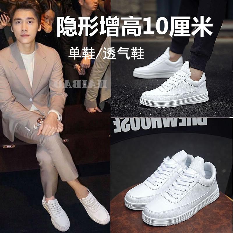 皮面男鞋板鞋增高白色8cm隐形内增高6cm小白鞋v皮面百搭10cm运动鞋