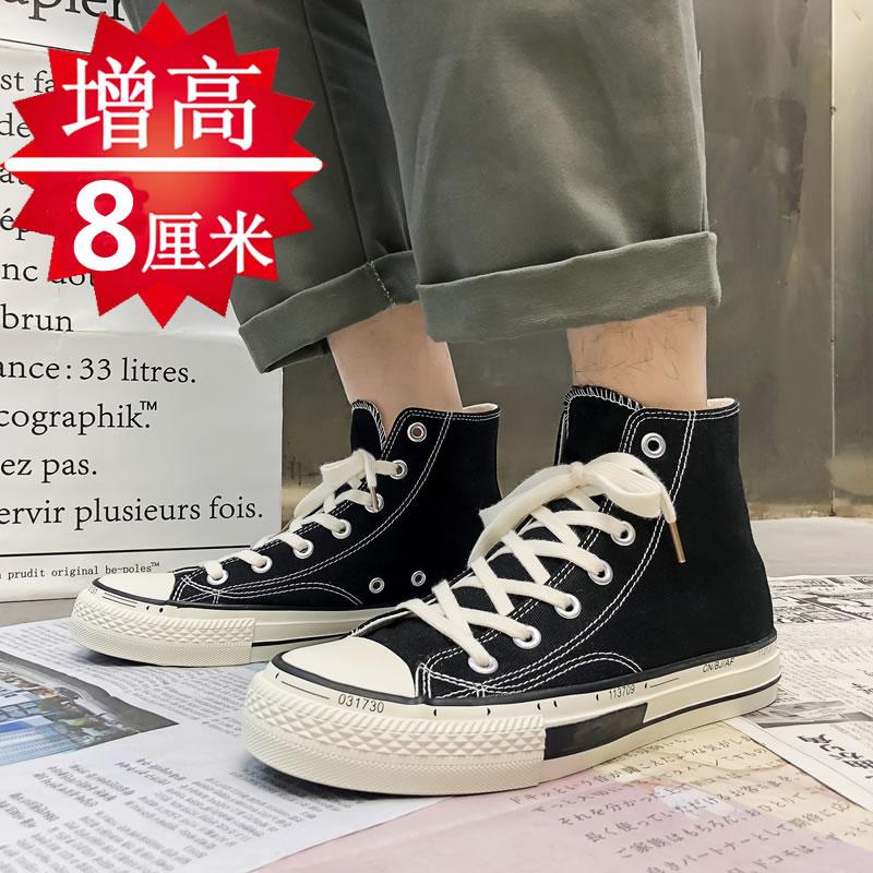 青春增高鞋8CM内增高男鞋鞋男士6cm韩版v青春增高帆布男布鞋潮板鞋