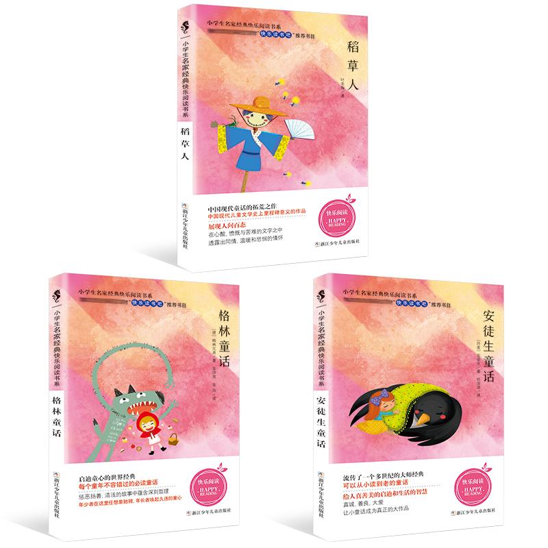 全套3册三年级上册必读的课外书稻草人书叶圣陶正版格林童话完整版安徒生童话故事全集原版快乐读书吧上学期小学生版儿童阅读书籍