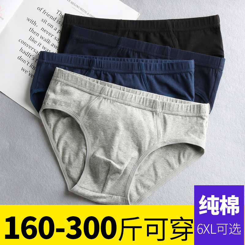 Men's large-size underwear men's triangle pants loose fat increase cotton 200 pounds fat cotton fat man shorts head.