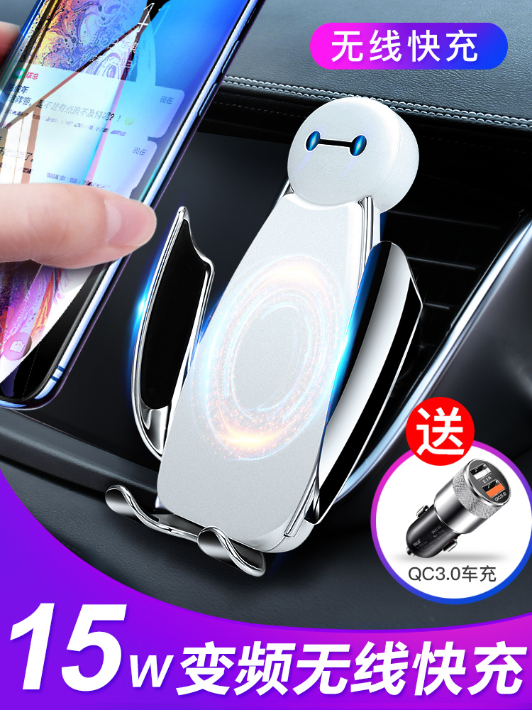 Car mobile phone rack car with wireless charger snap-automatic induction outlet support navigation bracket