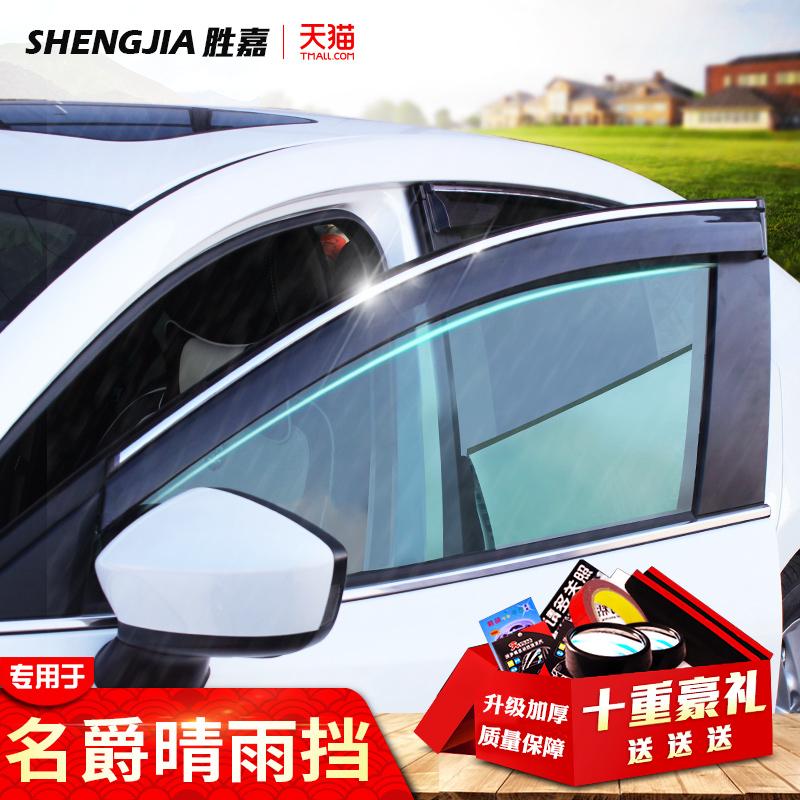 Mg ZS/MG3/MG5/MG6 резкое хорошо MGGT резкое витать GS барометр сохранения ремонт специальные средства окно дождь брови блок дождь доска