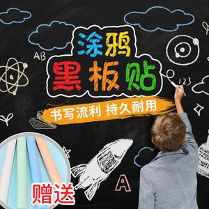 沂文家用教学儿童涂鸦自粘黑板贴
