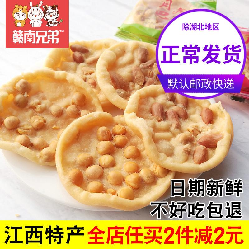 赣南锅巴客家小吃500g江西月亮巴赣州豆特产巴子花生巴油炸饼零食