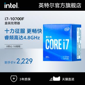 Intel/ английский специальный ваш ядро i7-10700F упакованный иметь дело с устройство десять поколение 8 ядерный 16 линия путешествие рабочий стол компьютер C кожзаменитель, цена 38215 руб