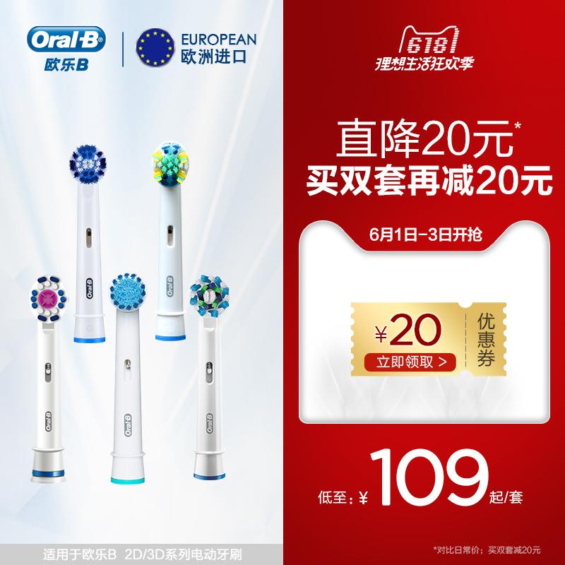 Oral-b / Oral b электрическая зубная щетка для взрослых автоматическая Аккумуляторная головка для домашней мягкой кисти