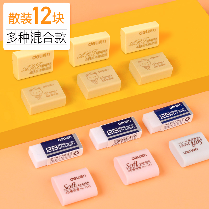 (combination Rubber) 12 Pieces