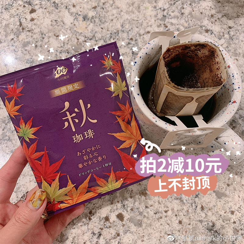 Tired ninicasa Japan autumn limit Kyoto Okawa coffee instant hanging ear coffee imported black coffee