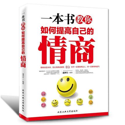 《如何提高情商》正版畅销书籍