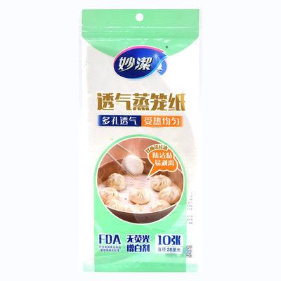 妙洁蒸笼纸垫蒸包子馒头不粘油纸垫一次性食品家用蒸锅青团蒸笼布