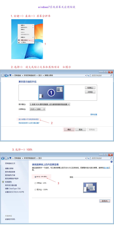 win7屏幕应用缩放.jpg