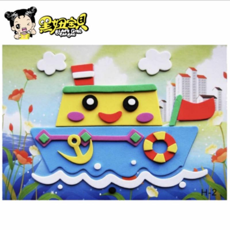 黑妞宝贝EVA立体贴画儿童手工制作材料包3D粘贴纸幼儿园diy创意