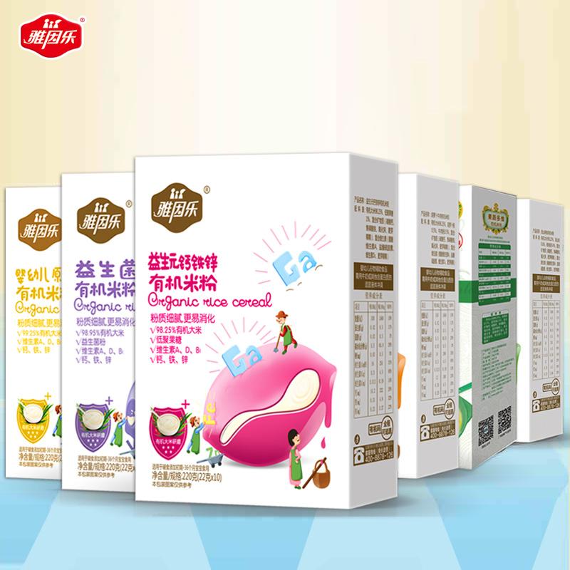雅因乐婴儿米粉宝宝辅食钙铁锌有机米粉老人营养米糊原味米粉高铁