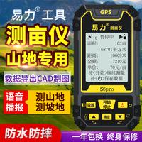 [测亩仪] высокая [精度手持GPS土地面积测量仪收割机车载田亩地亩测量仪器]