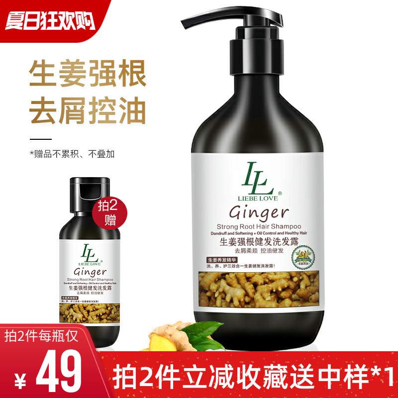 Libe love ginger wash 髮 soft strong root hair control oil dandruff nourishment 髮 improve hairy 髮 dew.