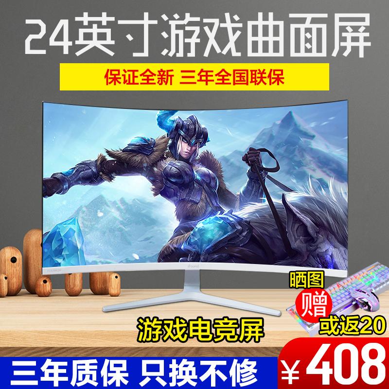 台式24英寸超薄曲面显示器高清电竞游戏hdmi全新液晶电脑屏幕
