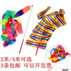 Kindergarten length art color gymnastics ribbon dance performance props dance ribbon children's toy streamers