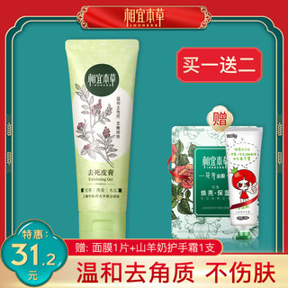Ideal Herbal Exfoliator Mild Exfoliator Men and Women Faces Facial Body Cleaner Pores Official Flagship Store