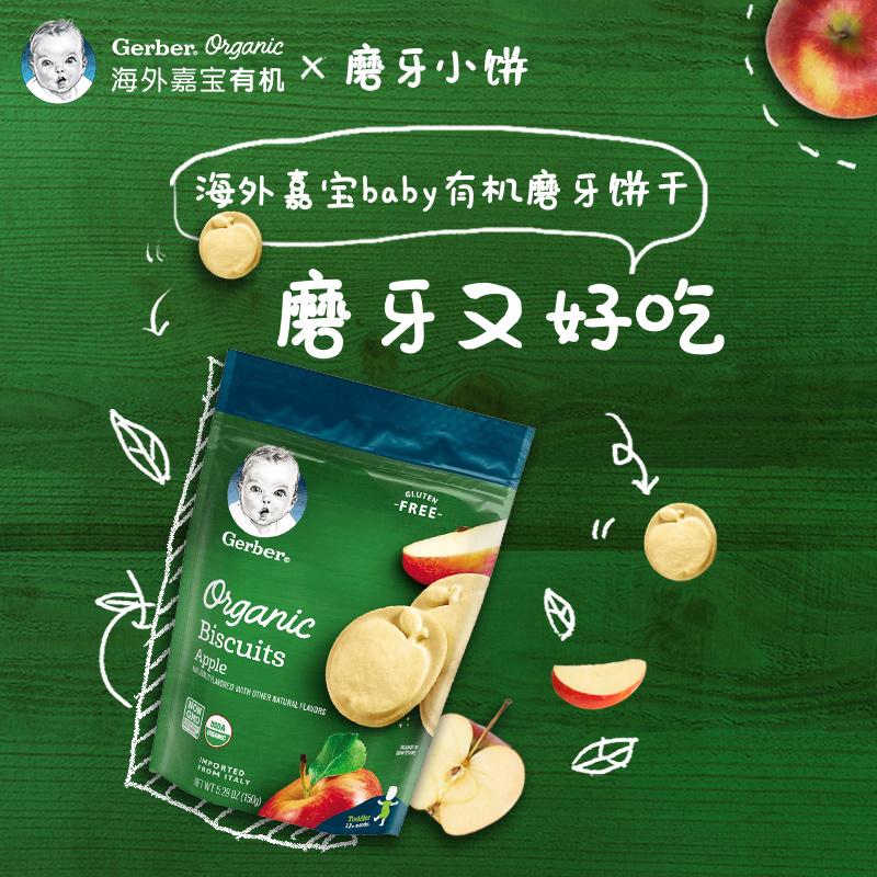 Gerber 嘉宝 婴幼儿有机磨牙饼干 150g*4件 双重优惠折后¥40包邮包税 2种口味可选