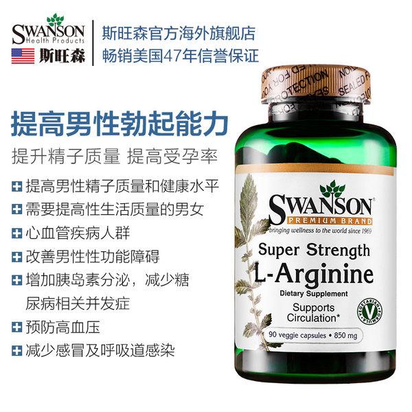 美国进口 Swanson 斯旺森 L-精氨酸 素食胶囊 850mg*90粒 优惠券折后¥79包邮包税(¥109-30)