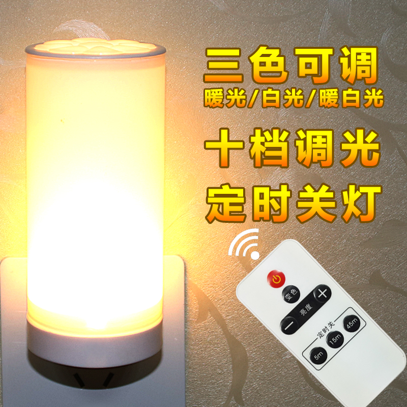 Led Remote Control Night Light Plug With Switch Small Table Lamp Sleep Feeding Bedside