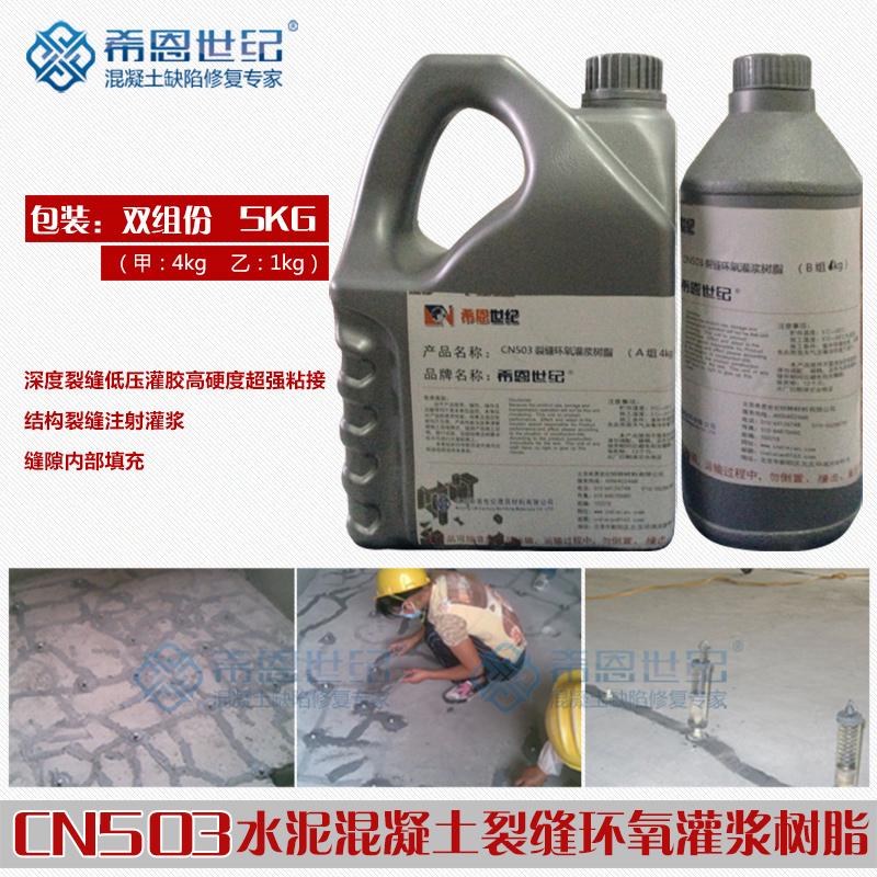 Pouring glue AB epoxy resin glue concrete structure crack pouring glue mud  crack high strength glue ratio 4:1