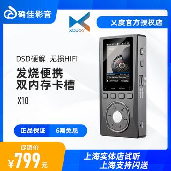 CD-плееры, Walkman,  Действительно хорошо тень звук XDUOO 乂 степень X10 без потерь музыка mp3 игрок портативный слушать портативный лихорадка уровень HiFi, цена 12084 руб
