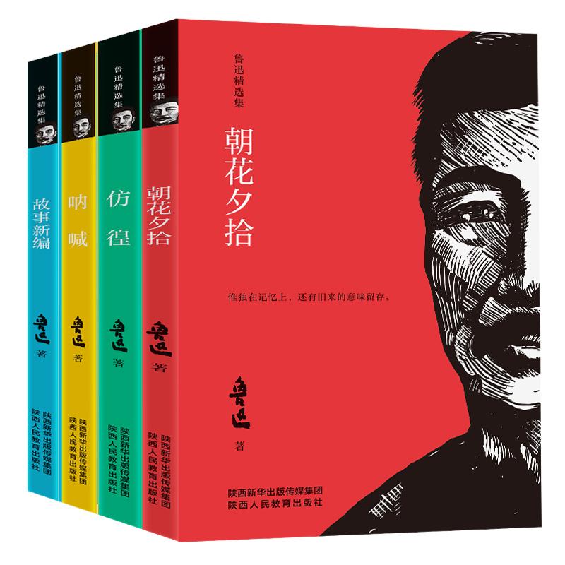 全4册 朝花夕拾等鲁迅精选集课外阅读书籍