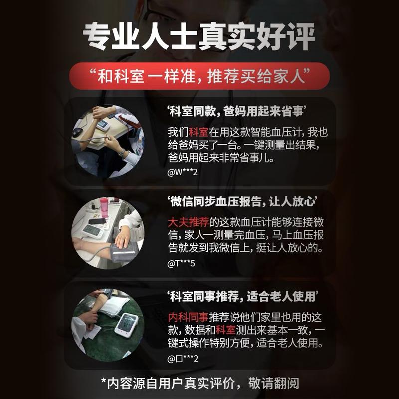 血压测量仪家用有品老人臂式全自动高精准语音医生医用电子血压计(【有品旗舰店】智能精准测量仪血压计)