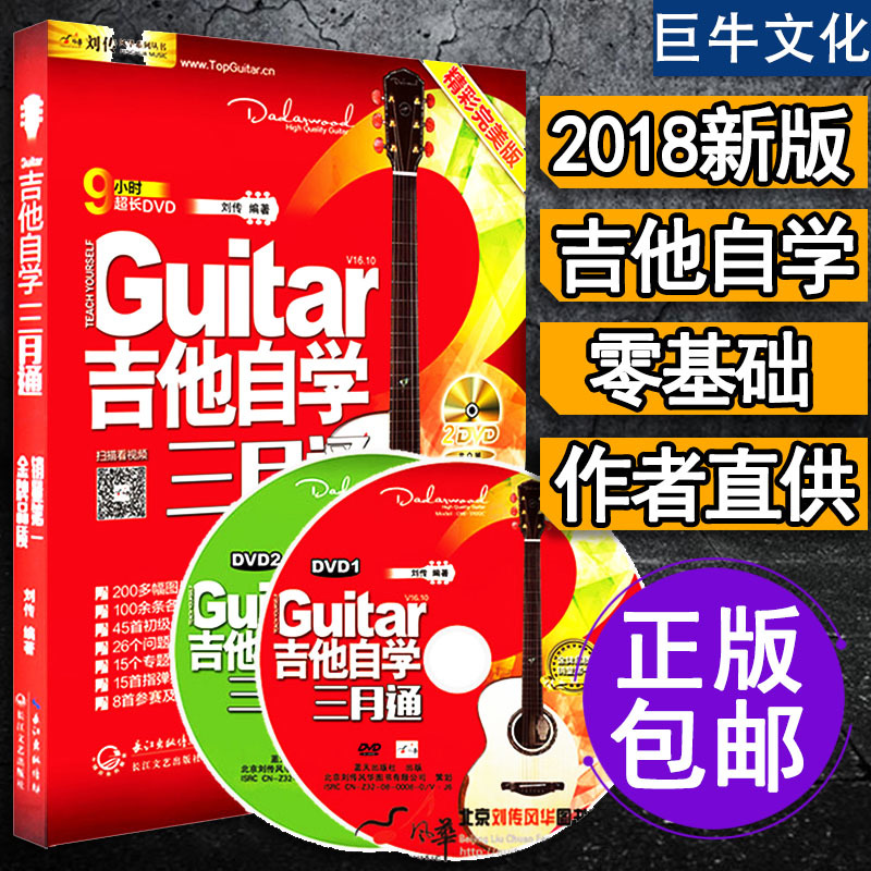 Guitar Teaching Book