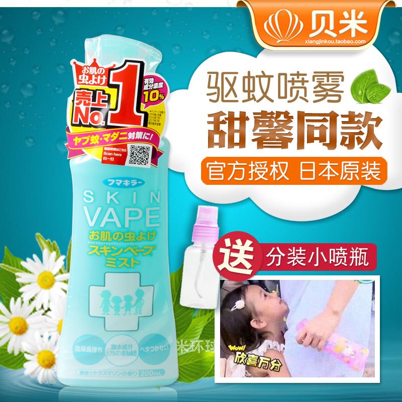 日本VAPE驱蚊水叮咬户外宝宝防婴儿喷雾用品神器蚊虫童蚊子防蚊液