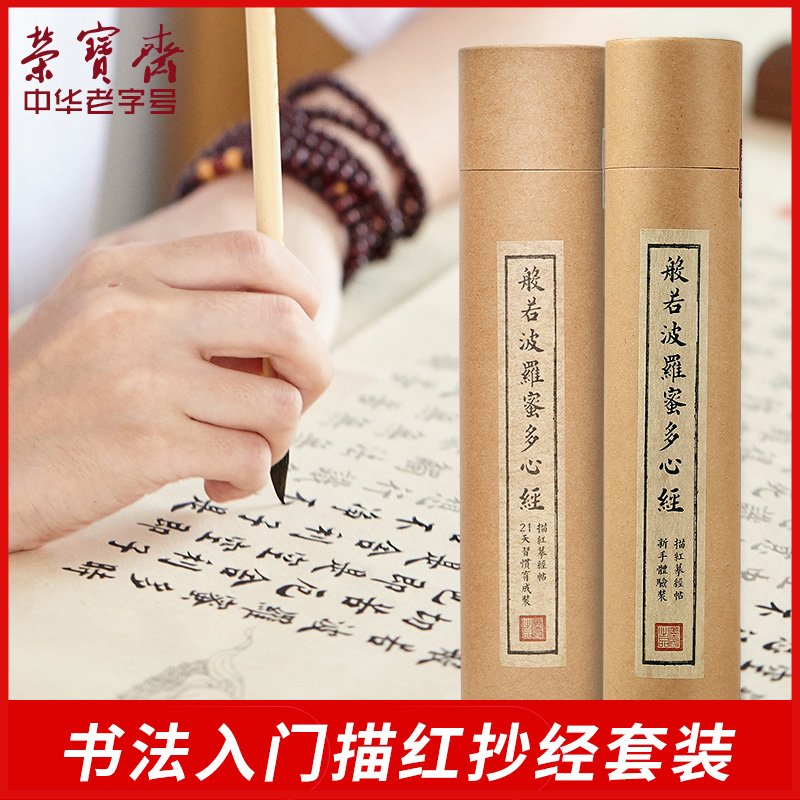 Rong Bao Zhai heart through the book set entry copy of the beginner  calligraphy red xuan paper small Kai brush paste