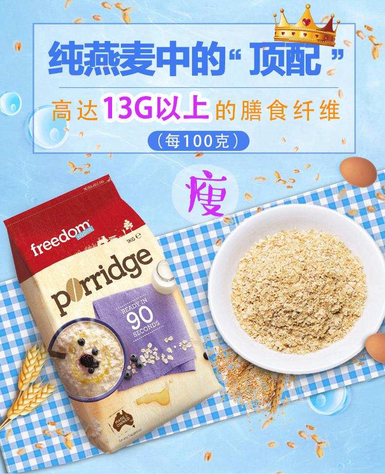 澳洲进口 Freedom Foods 原味纯燕麦片 1000g 天猫优惠券折后¥249包邮包税(¥39.9-15)