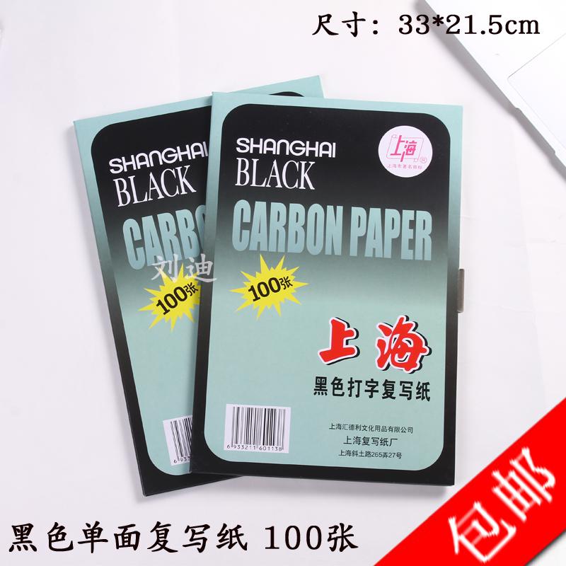 Шанхай карты один комплекс запись бумага копия бумага черный печать бумага один A4 спецификация может повторение больше вторичный использование