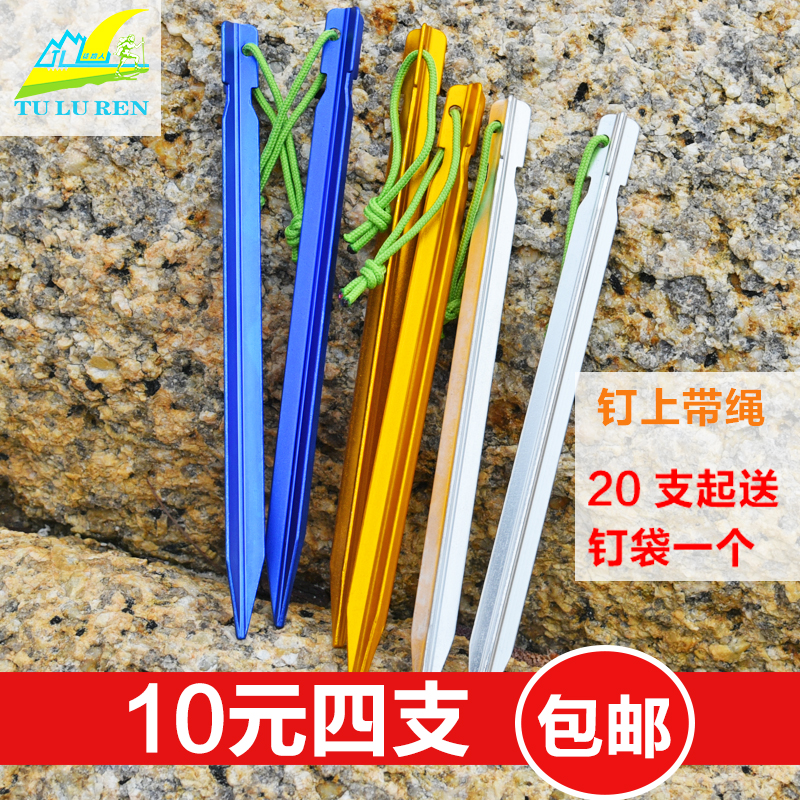 Ultralight nail aluminum tent canopy accessories fixed account nails to the  pile outdoor camping supplies camping