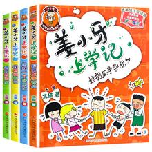 全套4册【姜小牙】上学记