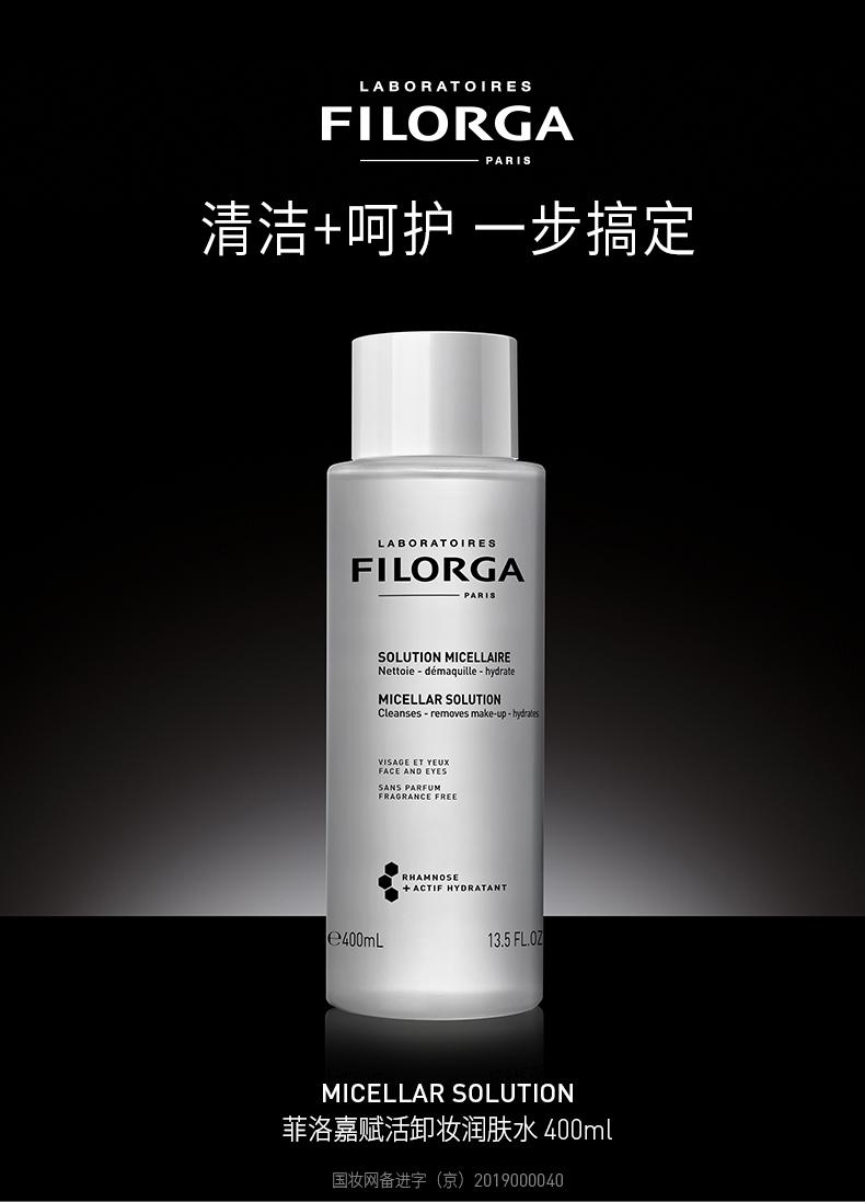 Filorga 菲洛嘉 赋活卸妆精华液 润肤水 400ml 天猫优惠券折后¥85包邮(¥215-130)