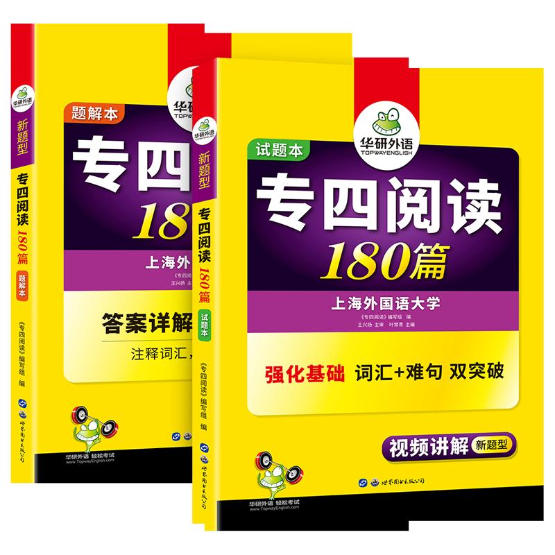 华研外语 英语专业四级阅读专项训练赠译文 备考2020新题型专四阅读理解180篇券后24.90元