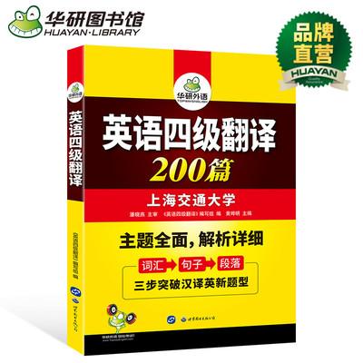 华研外语 英语四级翻译专项训练