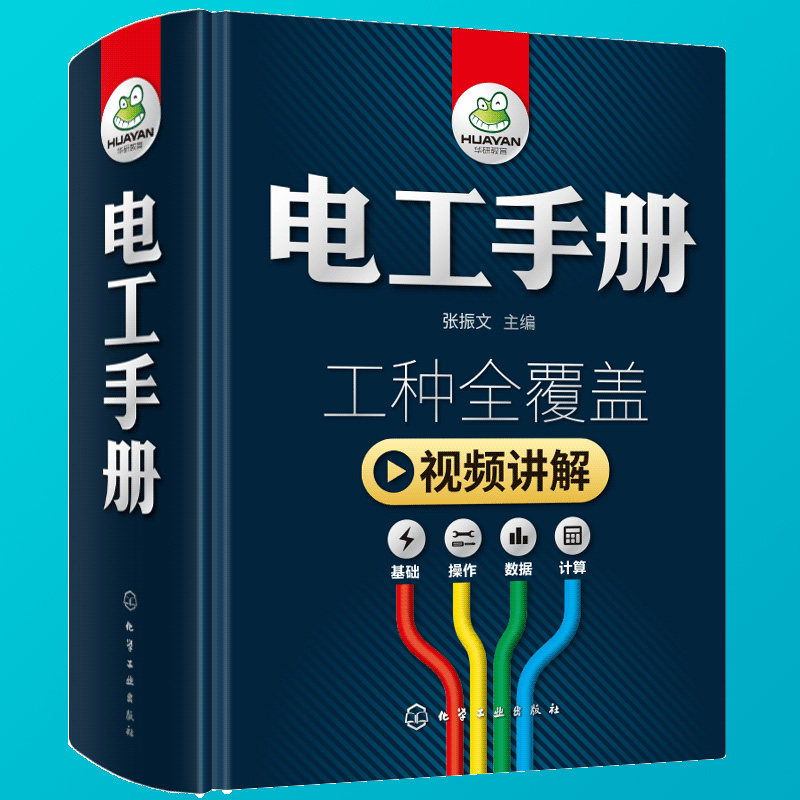 Electrician manual Electrician basic knowledge books self-learning ...