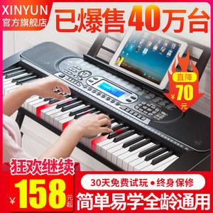 新韵多功能电子琴成人儿童初学者入门智能61钢琴键幼师教学生专业