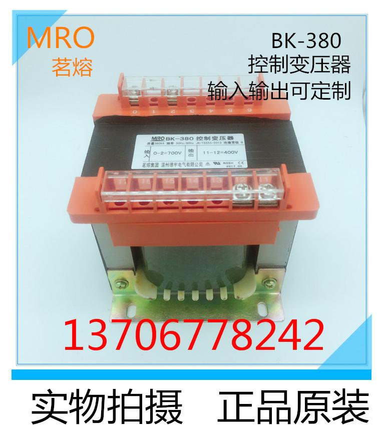 Biến áp điều khiển Máy biến áp BK-380 Rongrong Group Ôn Châu Deyu Electric Co., Ltd.
