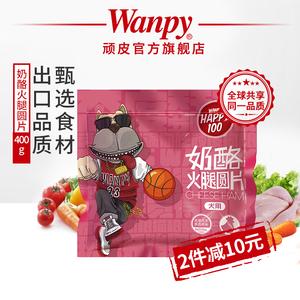 Wanpy nghịch ngợm dog snack pho mát ham vòng 400 gam pet thịt khô thức ăn cho chó VIP Teddy Samoyed
