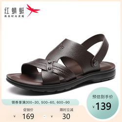 Red 蜻蜓 sandals men's leather beach shoes summer new sandals two sandals comfortable casual shoes men's shoes