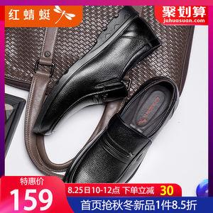 红蜻蜓旗舰店官方店男鞋正品透气真皮商务休闲鞋男士大码套脚皮鞋