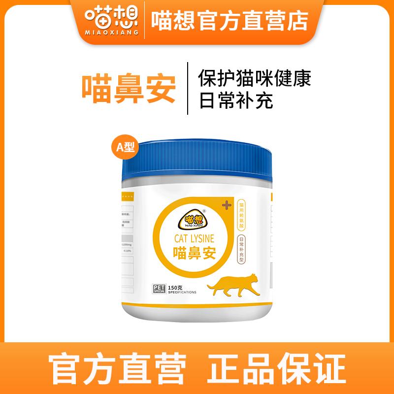 Meow, meo, mũi, mèo, mèo, mèo, mũi - Cat / Dog Health bổ sung